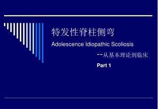 特发性脊柱侧弯 Adolescence Idiopathic Scoliosis                   -- 从基本理论到临床