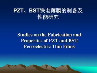 PZT 、 BST 铁电薄膜的制备及性能研究