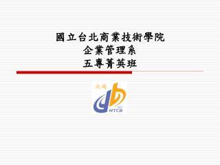 國立台北商業技術學院 企業管理系 五專菁英班