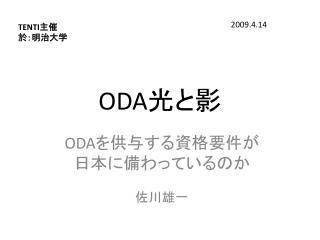 ODA 光と影
