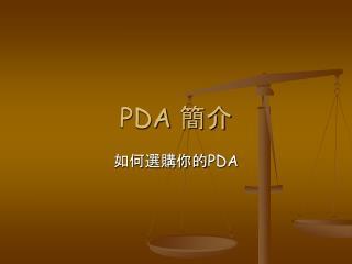PDA  簡介