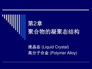 第 2 章 聚合物的凝聚态结构