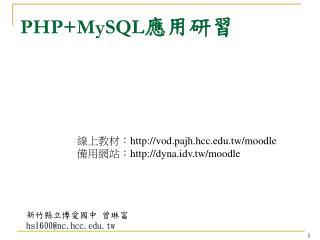 PHP+MySQL 應用研習