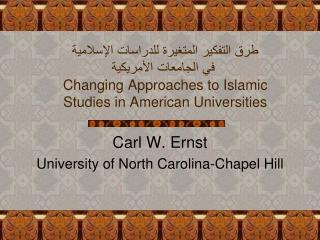 Changing Approaches to Islamic Studies in American Universities
