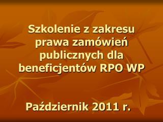 Szkolenie z zakresu prawa zamówień publicznych dla beneficjentów RPO WP