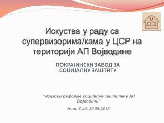 Искуства у раду са супервизорима/кама у ЦСР на територији АП Војводине