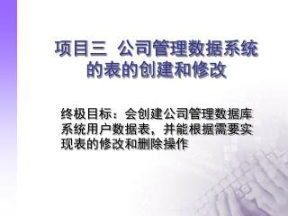 项目三  公司管理数据系统的表的创建和修改