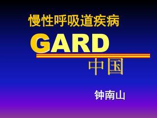 慢性呼吸道疾病 G ARD