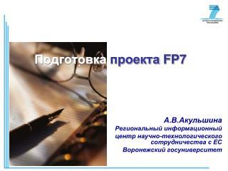 А.В.Акульшина Региональный информационный  центр научно-технологического сотрудничества с ЕС