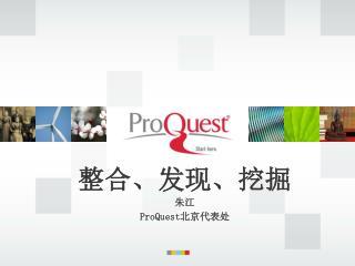 整合、发现、挖掘 朱江 ProQuest 北京代表处