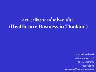 สาขาธุรกิจสุขภาพในประเทศไทย (Health care Business in Thailand)