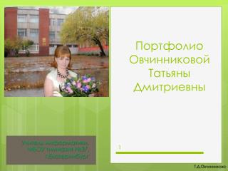 Портфолио Овчинниковой Татьяны Дмитриевны