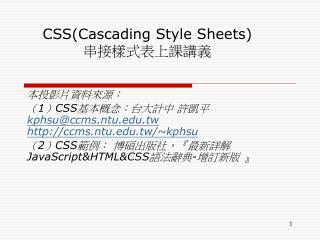 CSS(Cascading Style Sheets)  串接樣式表上課講義