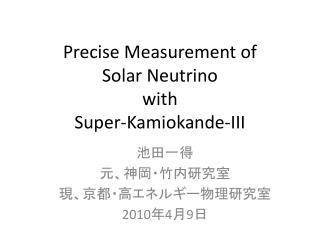 Precise Measurement of Solar Neutrino  with  Super-Kamiokande-III