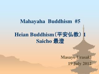 Mahayaha  Buddhism  #5 Heian Buddhism (平安仏教)  1 Saicho  最澄