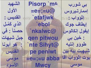 zogsologeat lalshahed el anba mosa el 2swad