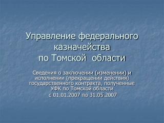 Управление федерального казначейства по Томской  области