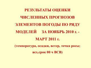 ЦФО ( 17 ст.). Оценка прогнозов температуры на  24  ч  с 1 ноября 2010 г. по 31 марта 20 1 1 г.