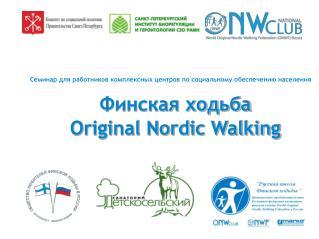 Финская ходьба  Original Nordic Walking
