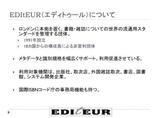 EDItEUR (エディトゥール)について