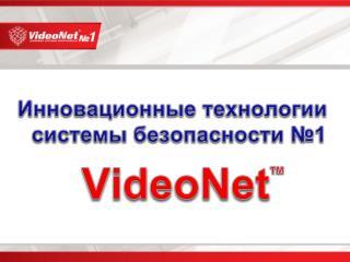 Инновационные технологии системы безопасности №1 VideoNet