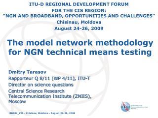 The model network methodology for NGN technical means testing
