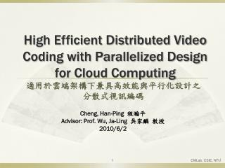 High Efficient Distributed Video Coding with Parallelized Design for Cloud Computing