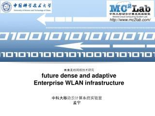 未来无线网络技术研究 future dense and adaptive  Enterprise WLAN  infrastructure