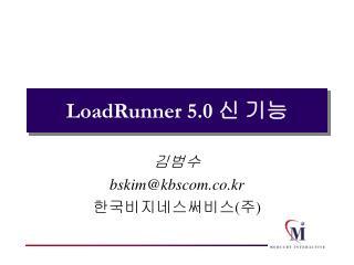 LoadRunner 5.0  신 기능