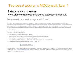 Тестовый доступ к  MDConsult . Шаг 1