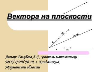 Вектора на плоскости