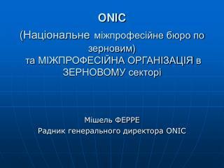 Мішель ФЕРРЕ Радник генерального директора  ONIC