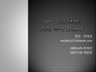 Opgl 프로젝트 회전 목마  Remke
