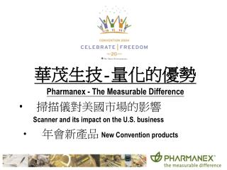 華茂生技-量化的優勢 Pharmanex - The Measurable Difference   掃描儀對美國市場的影響