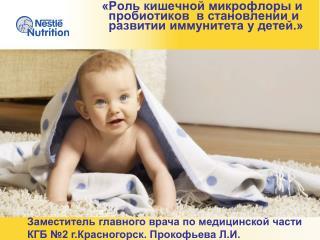 «Роль кишечной микрофлоры и    пробиотиков  в становлении и    развитии иммунитета у детей.»