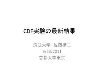 CDF ???????