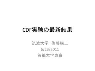 CDF 実験の最新結果