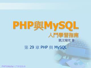 PHP 與 MySQL 入門學習指南