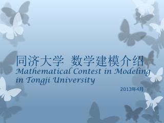 同济大学 数学建模介绍 Mathematical Contest in Modeling in Tongji University