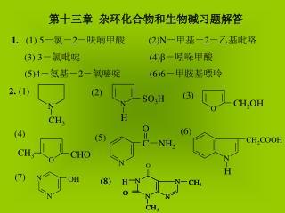 第十三章  杂环化合物和生物碱习题解答
