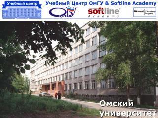 Омский университет