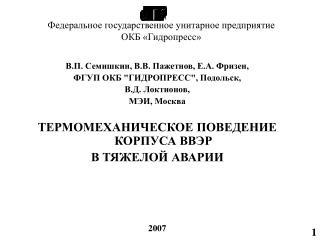 Федеральное государственное унитарное предприятие ОКБ «Гидропресс»