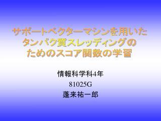 情報科学科 4 年 81025G 蓬来祐一郎