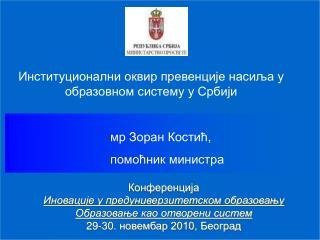 """""""Институциони оквир превенције насиља у образовном систему у Србији"""""""