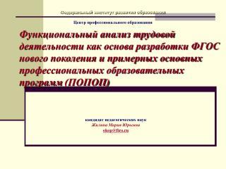кандидат педагогических наук Жилина Мария Юрьевна okop@firo.ru