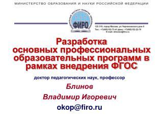 Разработка основных профессиональных образовательных программ в рамках внедрения ФГОС
