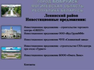 город  Бобруйск Могилёвская область республика  беларусь