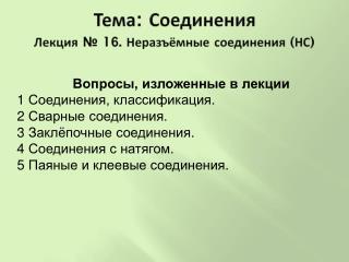 Тема :  Соединения Лекция № 1 6 . Неразъёмные соединения (НС)