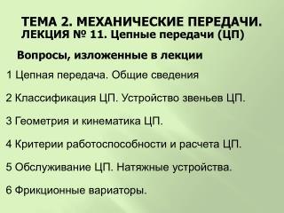 ТЕМА 2. МЕХАНИЧЕСКИЕ ПЕРЕДАЧИ. ЛЕКЦИЯ № 11.  Цепные передачи (ЦП)