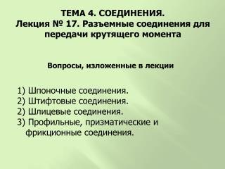 Вопросы, изложенные в лекции 1) Шпоночные соединения. 2) Штифтовые соединения.
